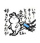 丸くて白いウサギ(個別スタンプ:17)