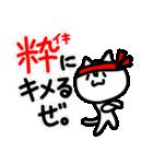 江戸っ子にゃんこ(個別スタンプ:32)