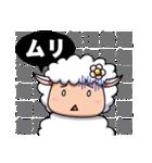 子羊のラムちゃん(個別スタンプ:03)
