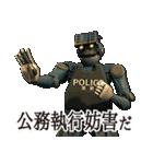 ロボット警察(個別スタンプ:18)