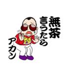 パンチ君2 ~関西人の逆襲~(個別スタンプ:02)