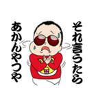 パンチ君2 ~関西人の逆襲~(個別スタンプ:17)