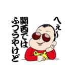 パンチ君2 ~関西人の逆襲~(個別スタンプ:40)