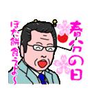 おとんの日常 Ver.3(個別スタンプ:04)