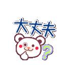 家族と連絡 〜チョコくまビッグ文字だよ〜(個別スタンプ:21)