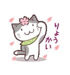 春猫・詰め合わせ(個別スタンプ:11)