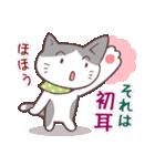 春猫・詰め合わせ(個別スタンプ:23)