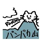 ニャンパカパッパ(個別スタンプ:14)