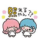 キキ&ララのかわいい関西弁(個別スタンプ:11)
