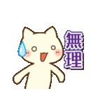 白ねこスタンプ☆嫁編(個別スタンプ:33)