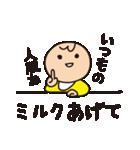 育児疲れ!育子さん 〜夫への一言編〜(個別スタンプ:06)