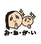 育児疲れ!育子さん 〜夫への一言編〜(個別スタンプ:12)