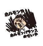 育児疲れ!育子さん 〜夫への一言編〜(個別スタンプ:20)