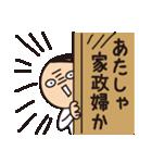 育児疲れ!育子さん 〜夫への一言編〜(個別スタンプ:22)