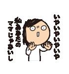 育児疲れ!育子さん 〜夫への一言編〜(個別スタンプ:23)