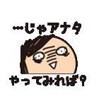 育児疲れ!育子さん 〜夫への一言編〜(個別スタンプ:27)