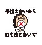 育児疲れ!育子さん 〜夫への一言編〜(個別スタンプ:28)