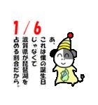 琵琶湖は滋賀県の1/6ということを伝える+α(個別スタンプ:03)