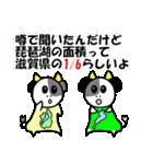 琵琶湖は滋賀県の1/6ということを伝える+α(個別スタンプ:04)
