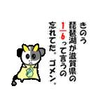 琵琶湖は滋賀県の1/6ということを伝える+α(個別スタンプ:05)