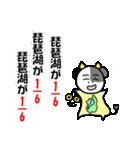 琵琶湖は滋賀県の1/6ということを伝える+α(個別スタンプ:06)