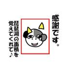 琵琶湖は滋賀県の1/6ということを伝える+α(個別スタンプ:08)