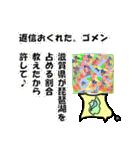 琵琶湖は滋賀県の1/6ということを伝える+α(個別スタンプ:09)