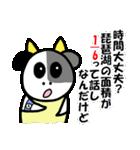 琵琶湖は滋賀県の1/6ということを伝える+α(個別スタンプ:10)