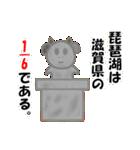 琵琶湖は滋賀県の1/6ということを伝える+α(個別スタンプ:11)