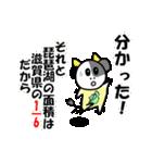 琵琶湖は滋賀県の1/6ということを伝える+α(個別スタンプ:12)