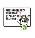琵琶湖は滋賀県の1/6ということを伝える+α(個別スタンプ:13)