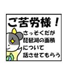 琵琶湖は滋賀県の1/6ということを伝える+α(個別スタンプ:14)