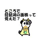 琵琶湖は滋賀県の1/6ということを伝える+α(個別スタンプ:15)