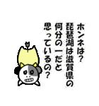 琵琶湖は滋賀県の1/6ということを伝える+α(個別スタンプ:20)