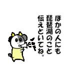 琵琶湖は滋賀県の1/6ということを伝える+α(個別スタンプ:21)