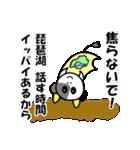 琵琶湖は滋賀県の1/6ということを伝える+α(個別スタンプ:23)