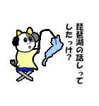 琵琶湖は滋賀県の1/6ということを伝える+α(個別スタンプ:24)
