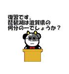 琵琶湖は滋賀県の1/6ということを伝える+α(個別スタンプ:25)