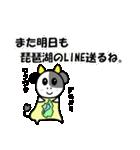 琵琶湖は滋賀県の1/6ということを伝える+α(個別スタンプ:28)