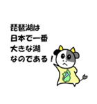 琵琶湖は滋賀県の1/6ということを伝える+α(個別スタンプ:32)