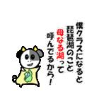 琵琶湖は滋賀県の1/6ということを伝える+α(個別スタンプ:33)