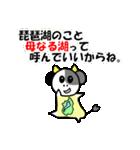 琵琶湖は滋賀県の1/6ということを伝える+α(個別スタンプ:34)