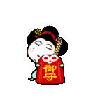 京都 de 舞妓!テーラー・あべ・パーソン。(個別スタンプ:38)