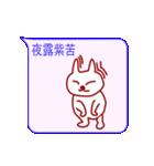 夜露紫苦ネコ(個別スタンプ:01)