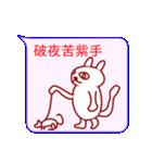 夜露紫苦ネコ(個別スタンプ:02)