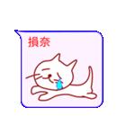 夜露紫苦ネコ(個別スタンプ:08)