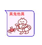 夜露紫苦ネコ(個別スタンプ:16)