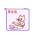 夜露紫苦ネコ(個別スタンプ:17)