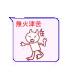 夜露紫苦ネコ(個別スタンプ:18)