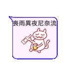 夜露紫苦ネコ(個別スタンプ:29)